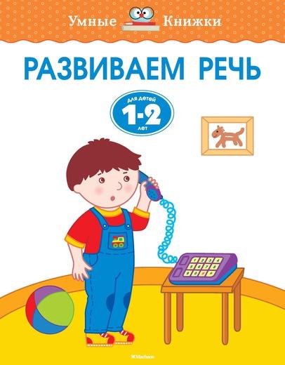 Книга с заданиями «Развиваем речь. 1-2 года» из серии «Умные Книжки»Развивающие пособия и умные карточки<br>Книга с заданиями «Развиваем речь. 1-2 года» из серии «Умные Книжки»<br>