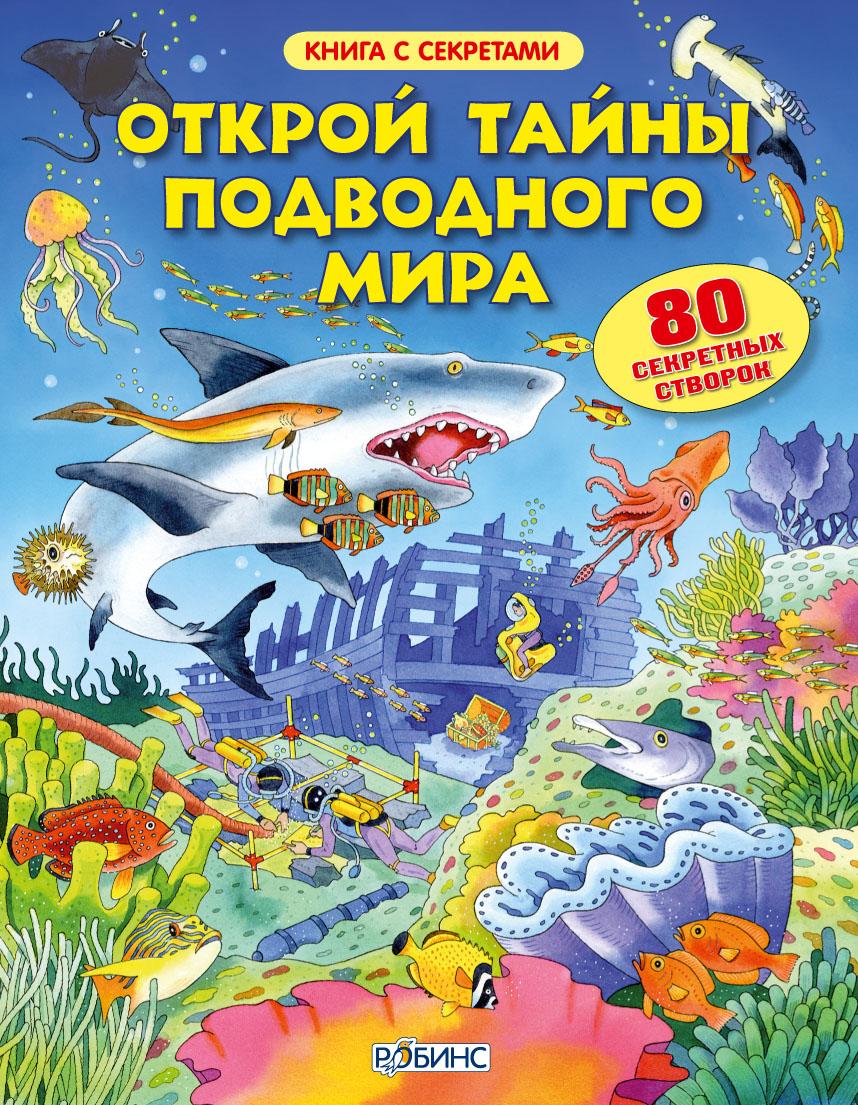 Книга с секретами «Открой тайны подводного мира»Книга знаний<br>Книга с секретами «Открой тайны подводного мира»<br>