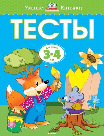 Книга «Тесты» из серии Умные книги для детей от 3 до 4 лет в новой обложкеРазвивающие пособия и умные карточки<br>Книга «Тесты» из серии Умные книги для детей от 3 до 4 лет в новой обложке<br>