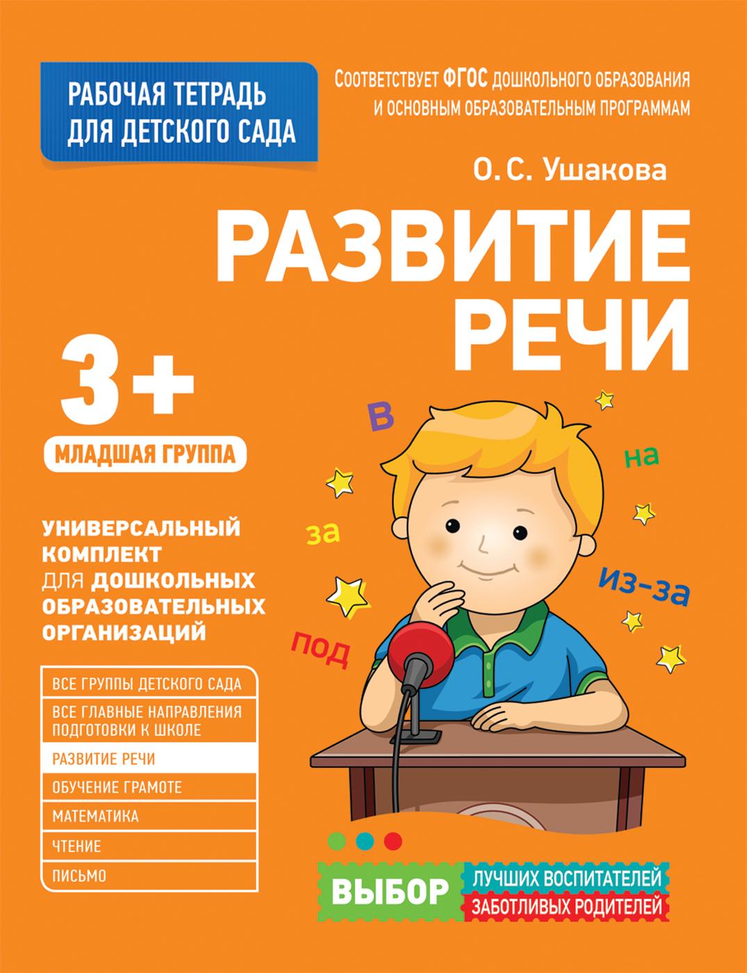 Рабочая тетрадь для детского сада. Развитие речи. Младшая группаОбучающие книги и задания<br>Рабочая тетрадь для детского сада. Развитие речи. Младшая группа<br>