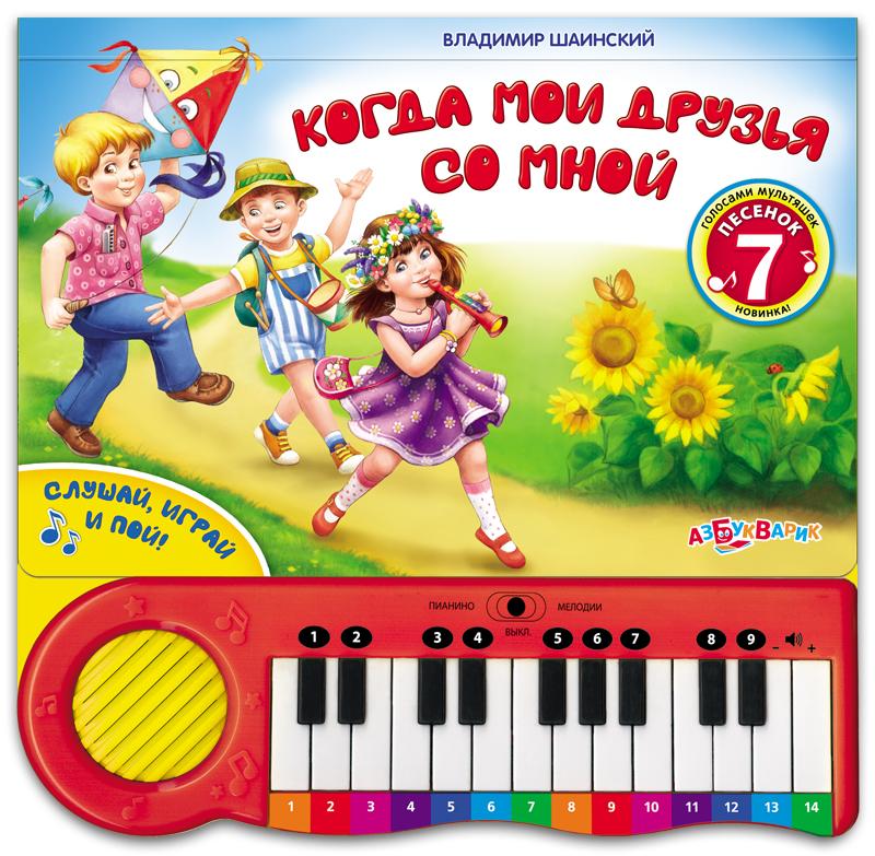 Купить Книга-пианино «Когда мои друзья со мной», Азбукварик