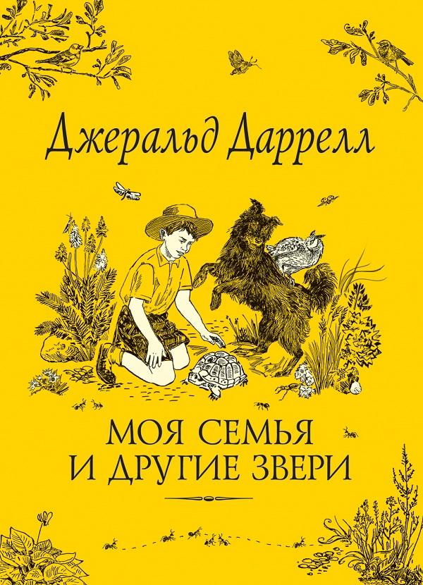 Книга Даррелл Дж. - Моя семья и другие звериВнеклассное чтение 6+<br>Книга Даррелл Дж. - Моя семья и другие звери<br>