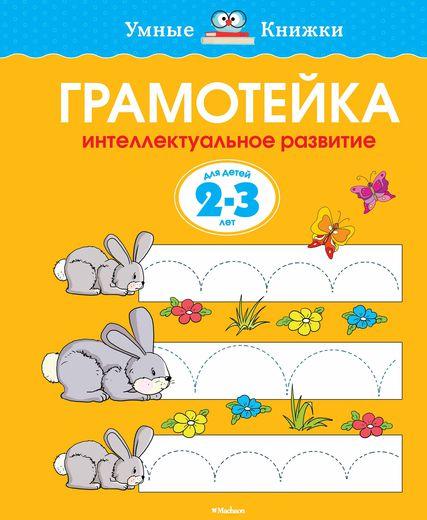 Пособие из серии «Умные Книжки» - «Грамотейка. Интеллектуальное развитие детей 2-3 лет»Развивающие пособия и умные карточки<br>Пособие из серии «Умные Книжки» - «Грамотейка. Интеллектуальное развитие детей 2-3 лет»<br>