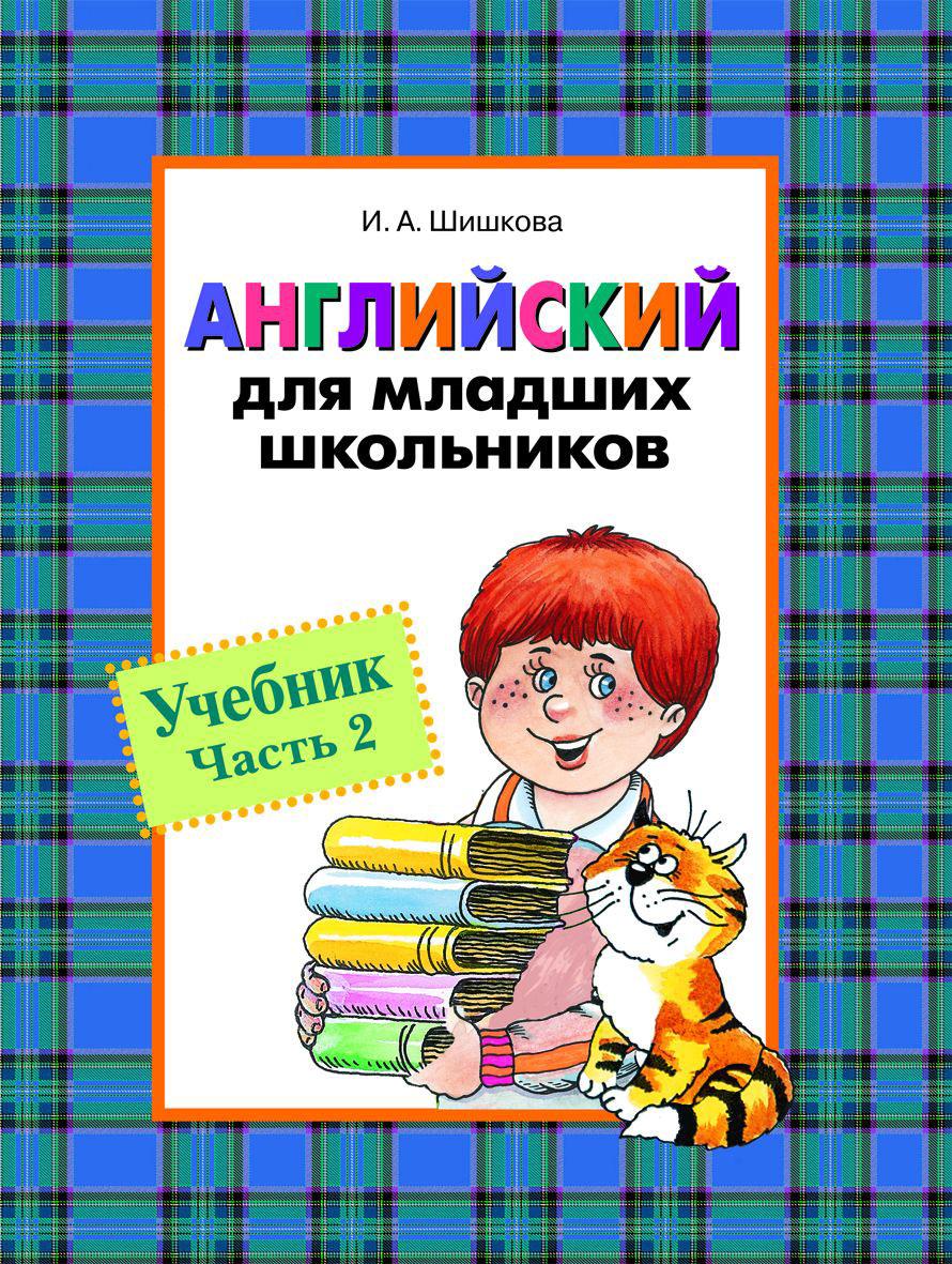 Учебник «Английский для младших школьников. Часть 2»Английский язык для детей<br>Учебник «Английский для младших школьников. Часть 2»<br>