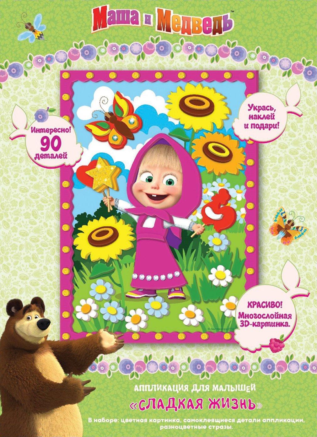 Аппликация Маша и Медведь  - Сладкая жизньМаша и медведь игрушки<br>Аппликация Маша и Медведь  - Сладкая жизнь<br>