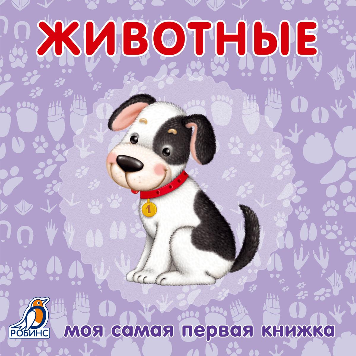РОБИНС Книжки - картонки. Животные