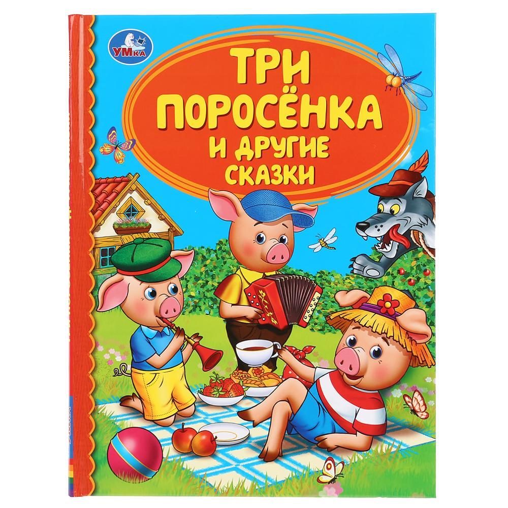 Купить Книга из серии Детская библиотека - Три поросенка и другие сказки, Умка