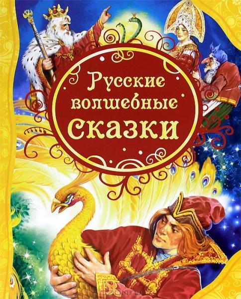 Книга «Русские волшебные сказки»Серия Все лучшие сказки ( с 3 лет)<br>В книгу вошли:<br>- «Марья Моревна», <br>- «Никита Кожемяка»,<br>- «Жар-птица и Василиса-царевна», <br>- «Финист – ясный сокол» и другие<br>