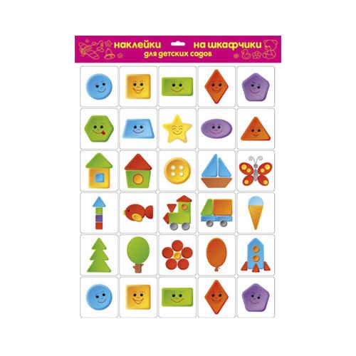 Наклейки на шкафчики для детского сада – Веселая геометрияНаклейки<br>Наклейки на шкафчики для детского сада – Веселая геометрия<br>