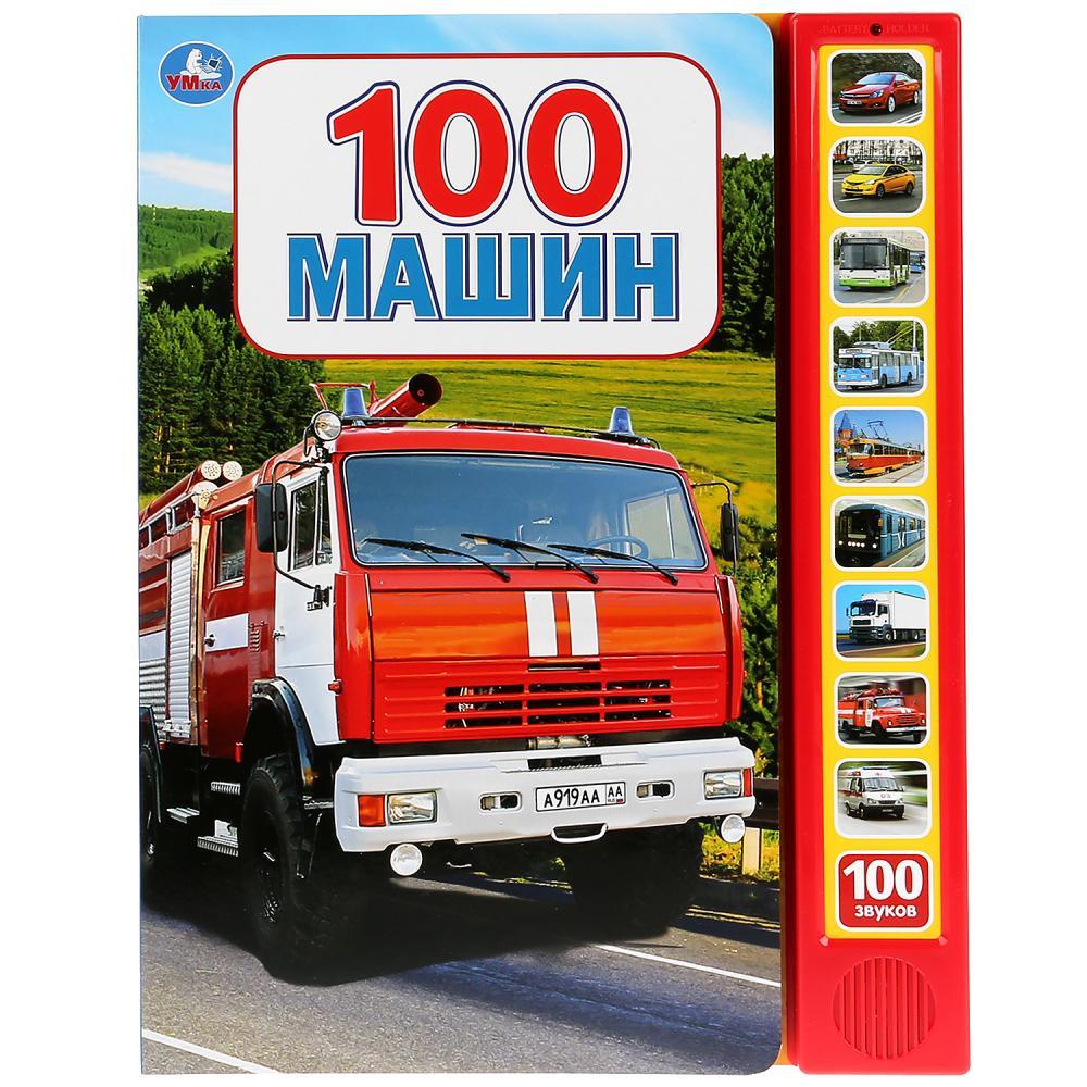 Купить Книга - 100 машин, 10 звуковых кнопок, 100 звуков, Умка