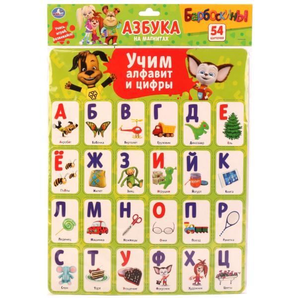 Карточки на магнитах из серии Барбоскины - Учим алфавит и цифры, 54 карточки Барбоскины<br>Карточки на магнитах из серии Барбоскины - Учим алфавит и цифры, 54 карточки<br>