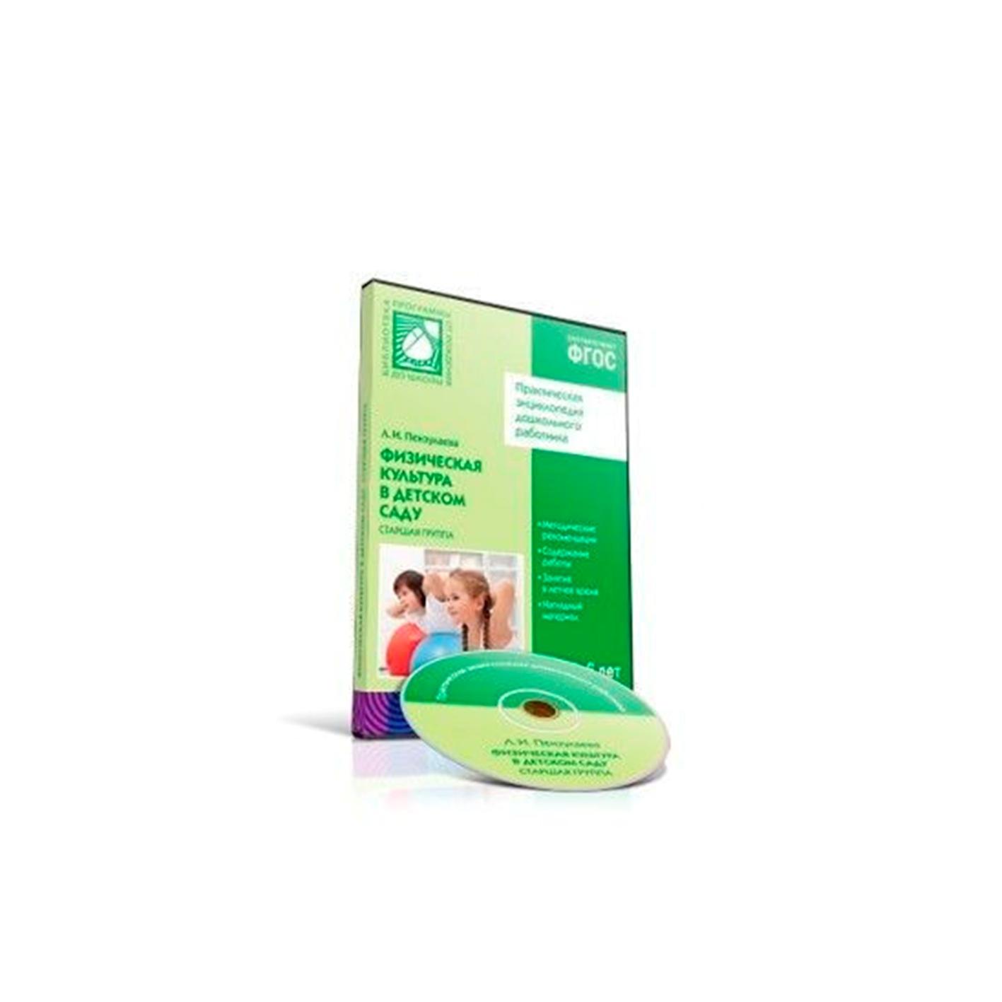 CD-диск с обучающей программой – Физическая культура в детском саду, 5-6 лет, старшая группаЧтение для родителей<br>CD-диск с обучающей программой – Физическая культура в детском саду, 5-6 лет, старшая группа<br>