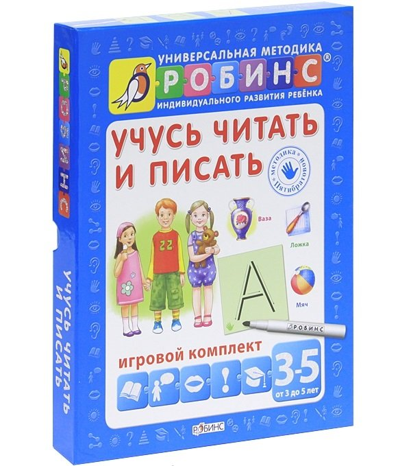 Игровой набор «Учусь читать и писать»Учим буквы и цифры<br>Игровой набор «Учусь читать и писать»<br>