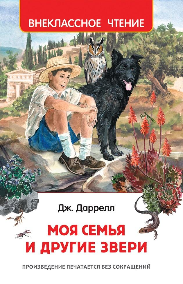 Книга из серии Внеклассное чтение. Джеральд Даррелл - Моя семья и другие звериВнеклассное чтение 6+<br>Книга из серии Внеклассное чтение. Джеральд Даррелл - Моя семья и другие звери<br>