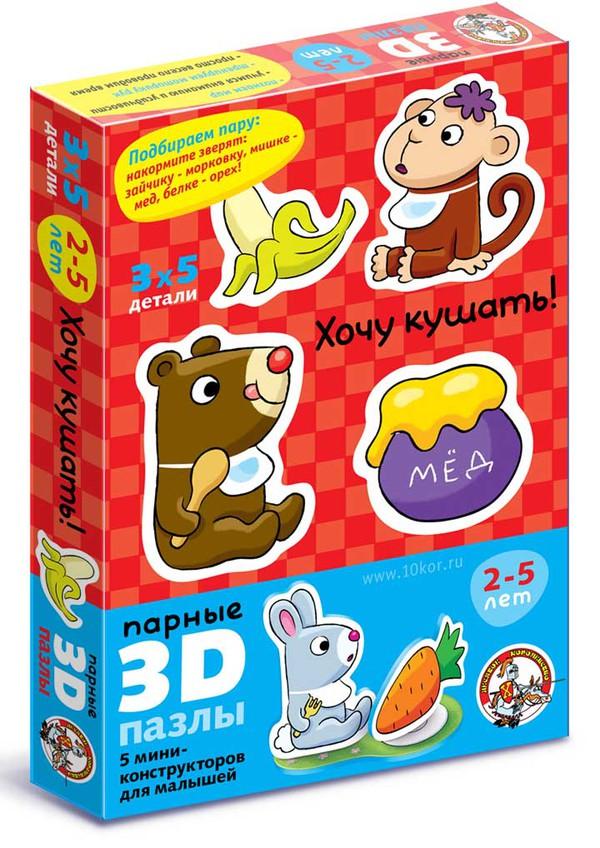 Парные пазлы 3D - Хочу кушатьПазлы для малышей<br>Парные пазлы 3D - Хочу кушать<br>