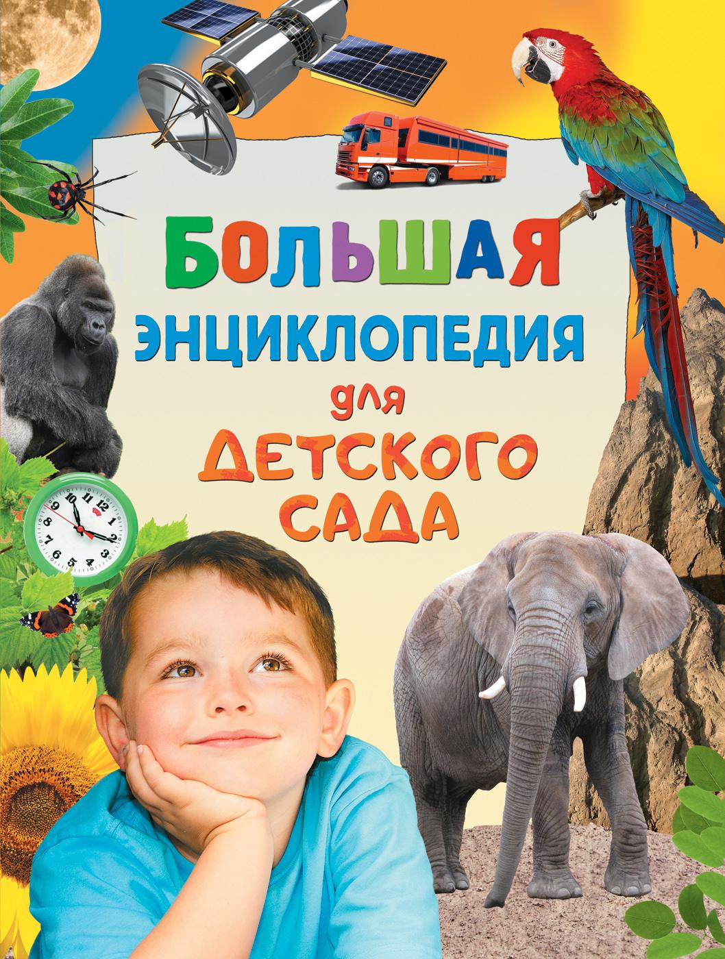 Большая энциклопедия для детского садаДля малышей в картинках<br>Большая энциклопедия для детского сада<br>
