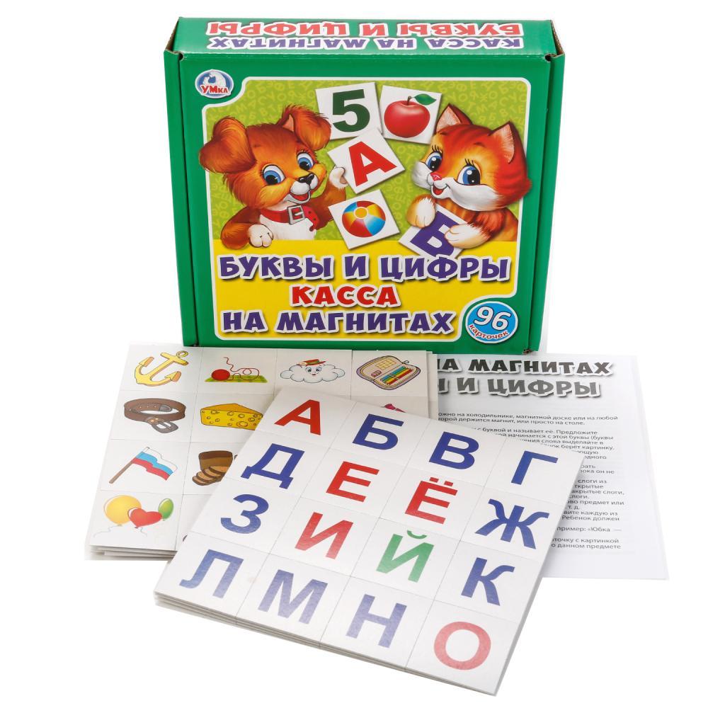 Купить Развивающие карточки – Касса на магнитах. Буквы и цифры, 96 штук, Умка