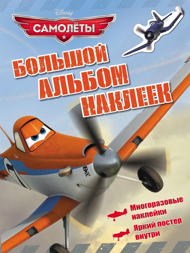 Большой альбом наклеек Disney «Самолеты»Самолеты Disney (Planes)<br>Большой альбом наклеек Disney «Самолеты»<br>