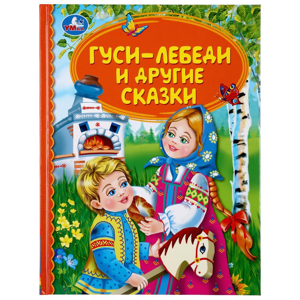 Купить Книга из серии Детская библиотека - Гуси-лебеди и другие сказки, Умка