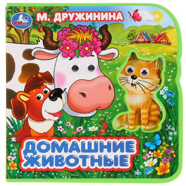 Купить Книжка eva с глазками Домашние животные М. Дружинина, ИЗДАТЕЛЬСКИЙ ДОМ УМКА
