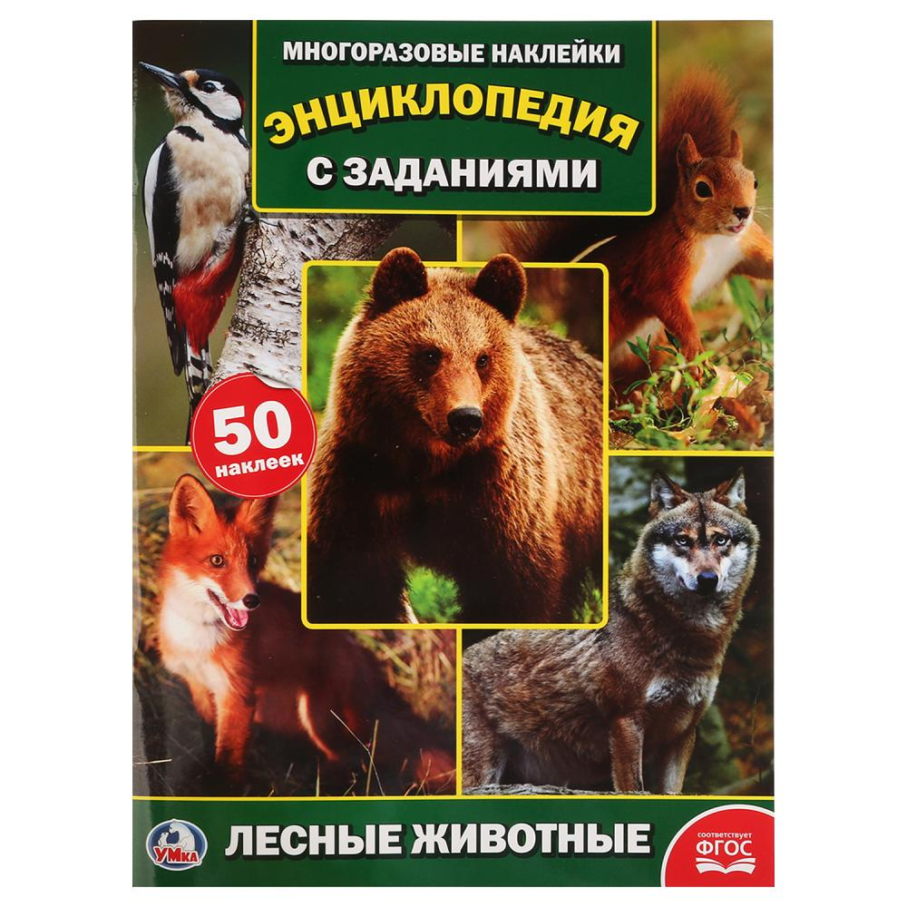 картинка Энциклопедия с наклейками – Лесные животные, А4 от магазина Bebikam.ru