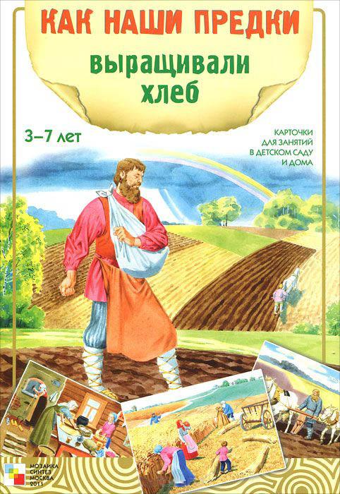 Купить Наглядное пособие - Как наши предки выращивали хлеб, Мозаика-Синтез