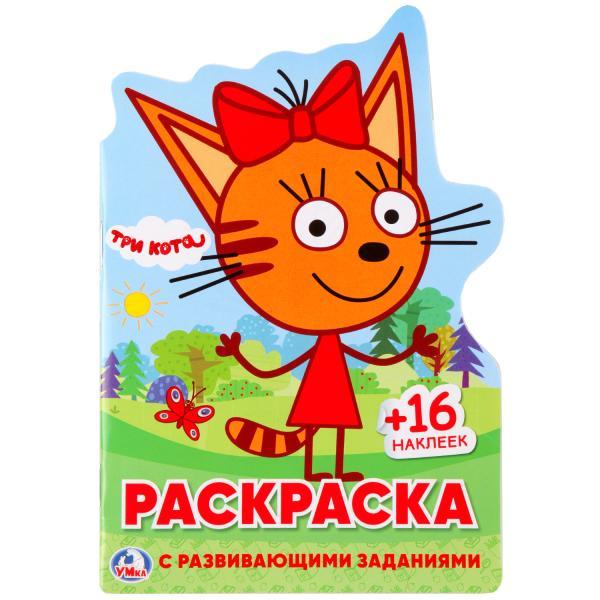 Развивающая раскраска А5 Три кота, вырубка в виде персонажа фото