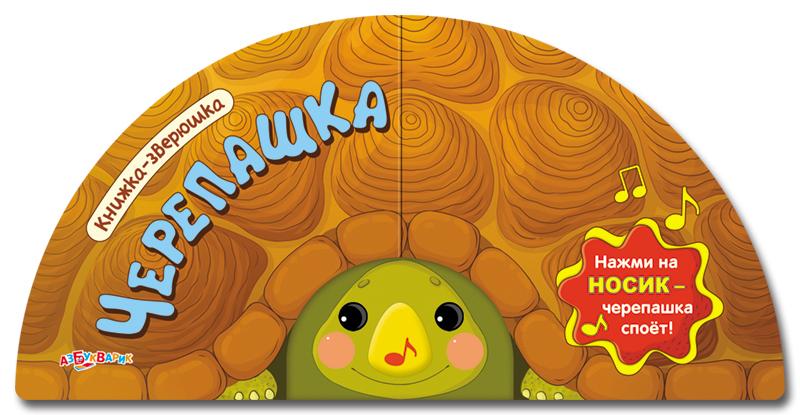Озвученная книжка-зверюшка – ЧерепашкаКниги со звуками<br>Озвученная книжка-зверюшка – Черепашка<br>
