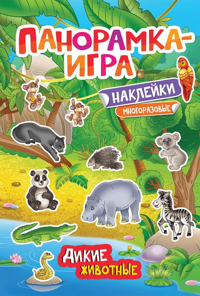 Книга панорамка-игра Дикие животныеКниги-панорамы<br>Книга панорамка-игра Дикие животные<br>