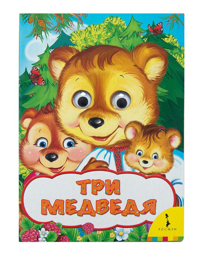 Купить Книга из серии - Веселые глазки - Три медведя, Росмэн