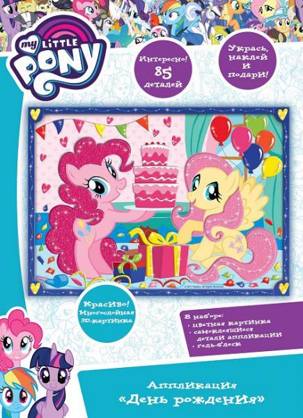 Аппликация - День Рождения из серии My Little Pony, 18 х 25,5 см.Моя маленькая пони (My Little Pony)<br>Аппликация - День Рождения из серии My Little Pony, 18 х 25,5 см.<br>