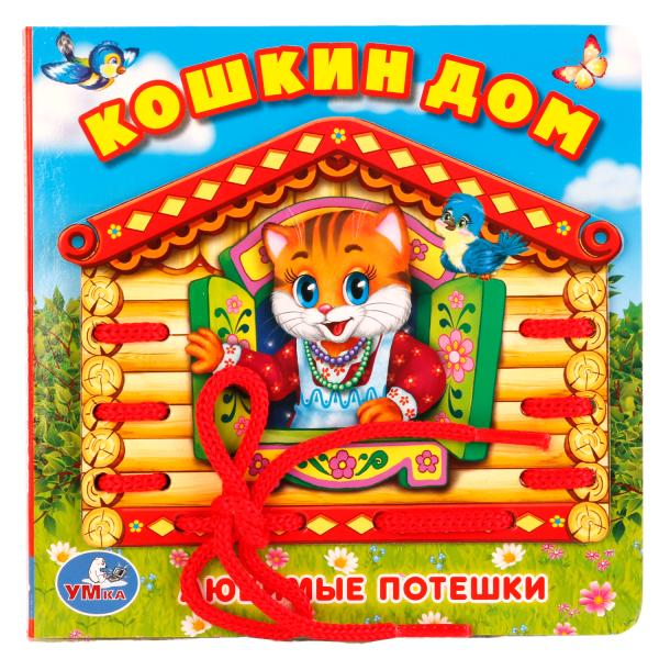 картинка Книга – Кошкин дом. Со шнурком от магазина Bebikam.ru