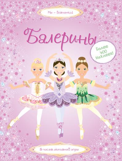 Книга «Балерины» с супернаклейкамиЗадания, головоломки, книги с наклейками<br>Книга «Балерины» с супернаклейками<br>