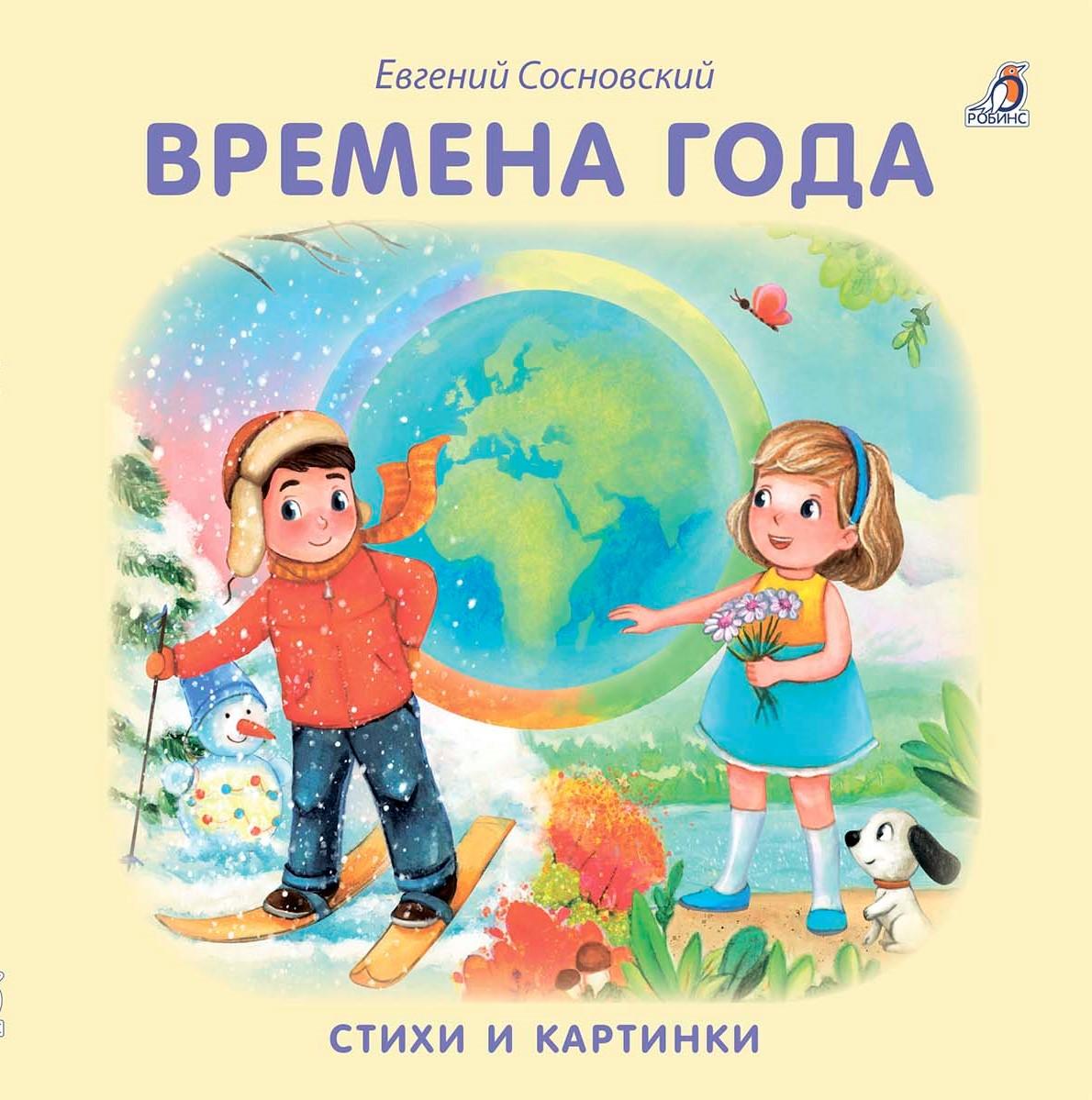 Купить Книжка-картонка - Времена года, РОБИНС