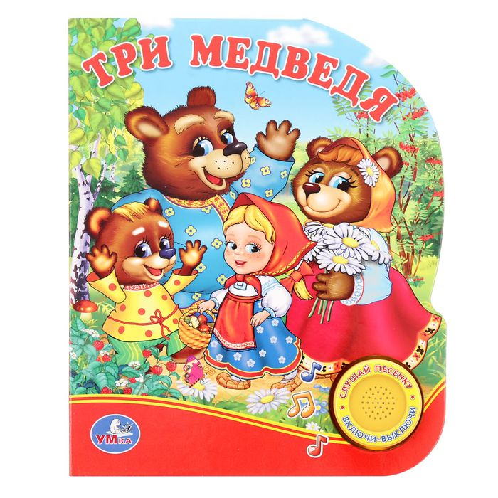 Музыкальная книга с кнопкой - Три медведяКниги со звуками<br>Музыкальная книга с кнопкой - Три медведя<br>