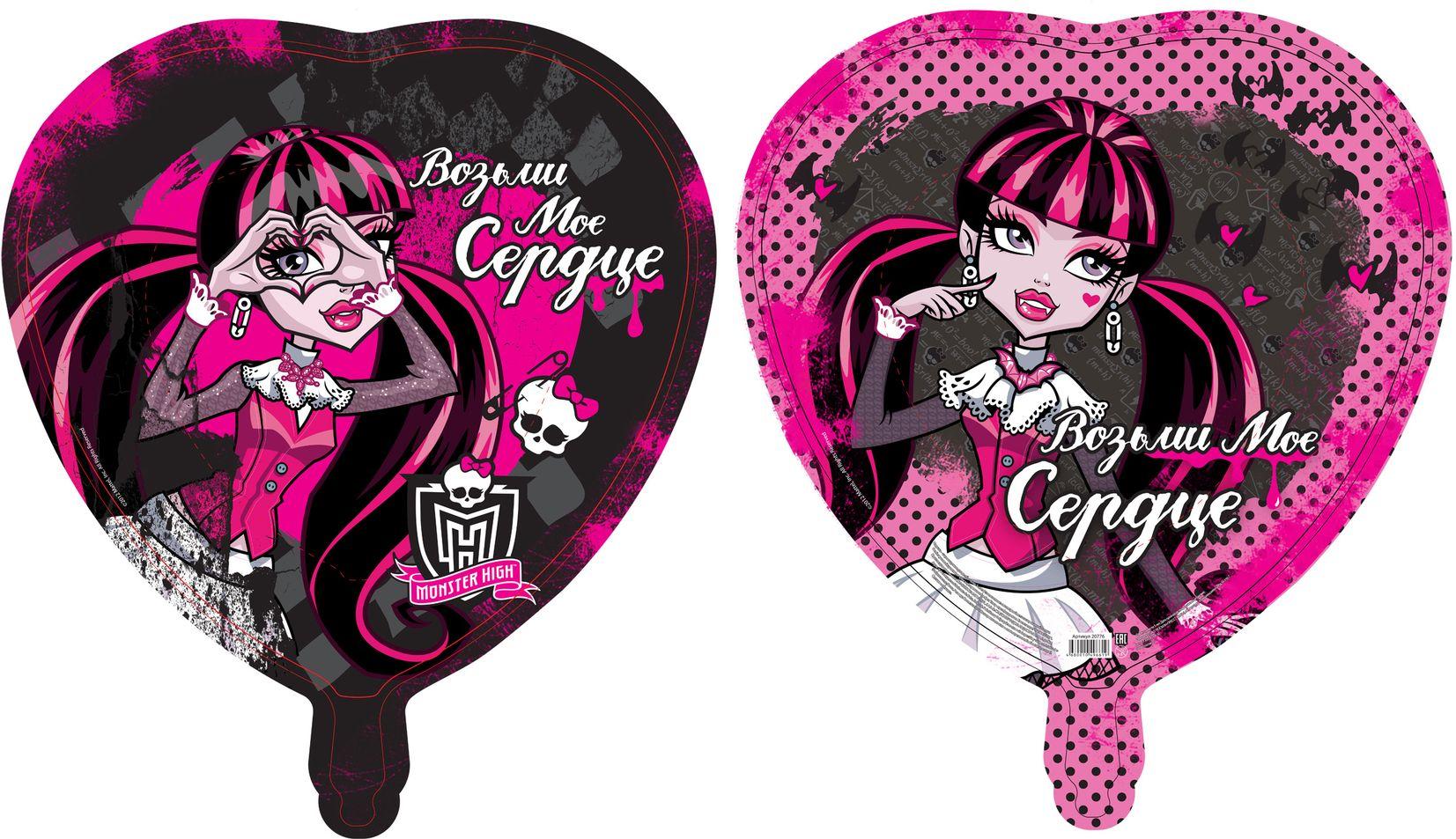Шар фольгированный сердце - Возьми мое сердце, Monster High, 46 см.Воздушные шары<br>Шар фольгированный сердце - Возьми мое сердце, Monster High, 46 см.<br>