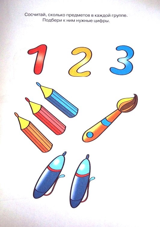Счет До 3 Число Знакомство С Треугольником