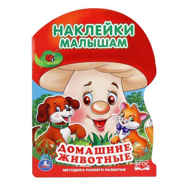 Купить со скидкой Развивающая книга с наклейками - Домашние животные