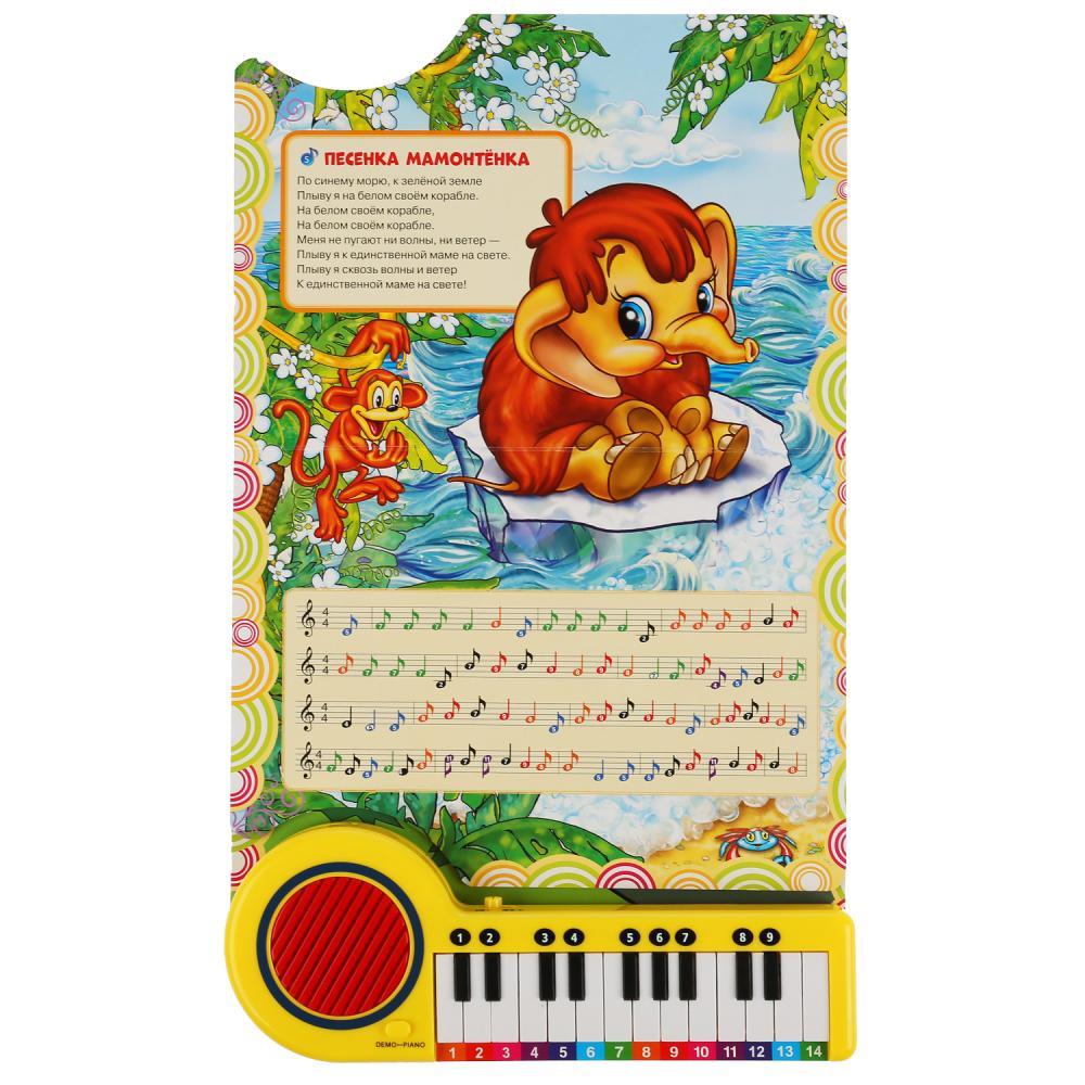 Книга-пианино Барбарики Волшебные песенки  Electronic Toy