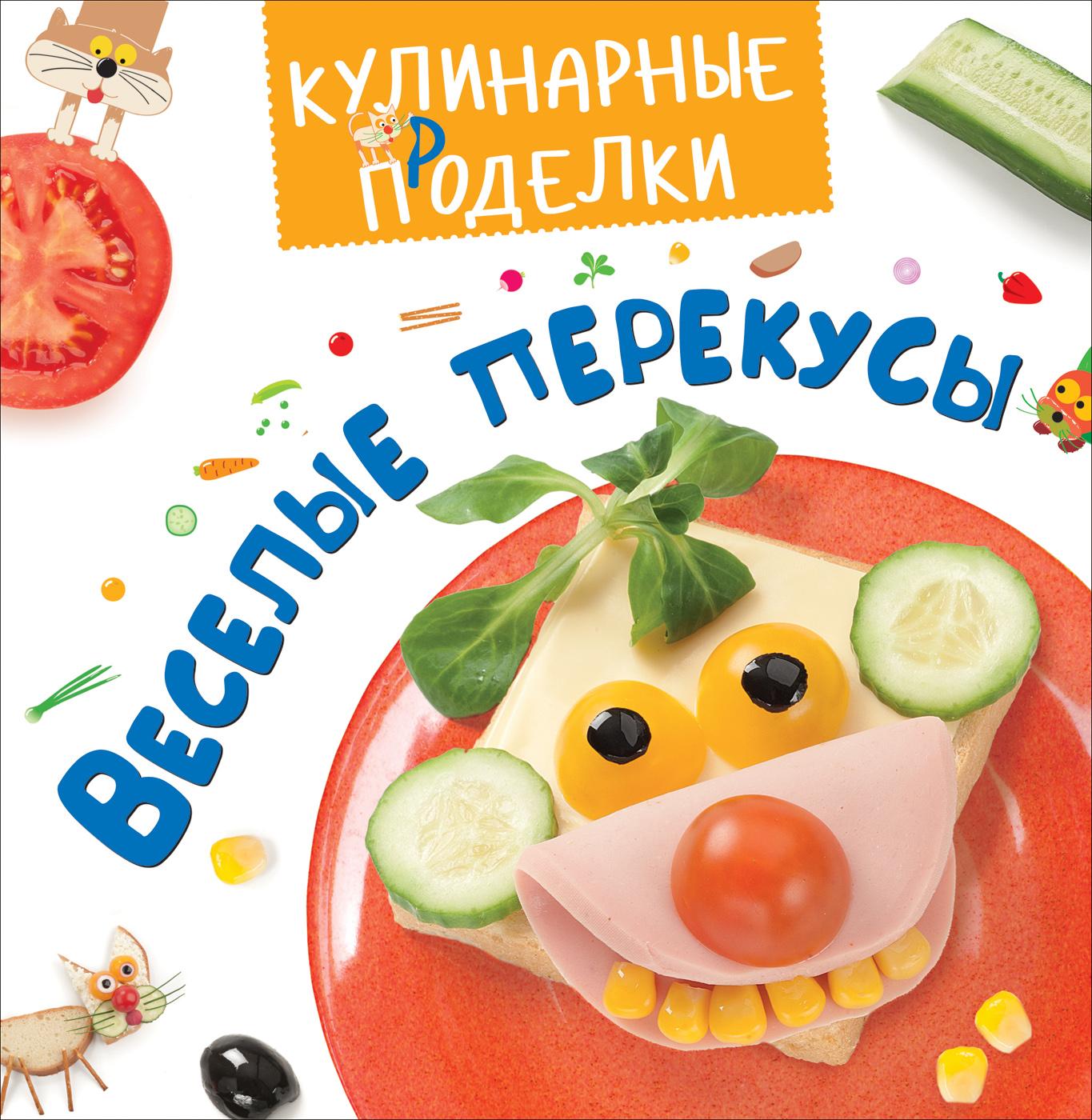 Книга из серии Кулинарные проделки - Весёлые перекусыЧтение для родителей<br>Книга из серии Кулинарные проделки - Весёлые перекусы<br>