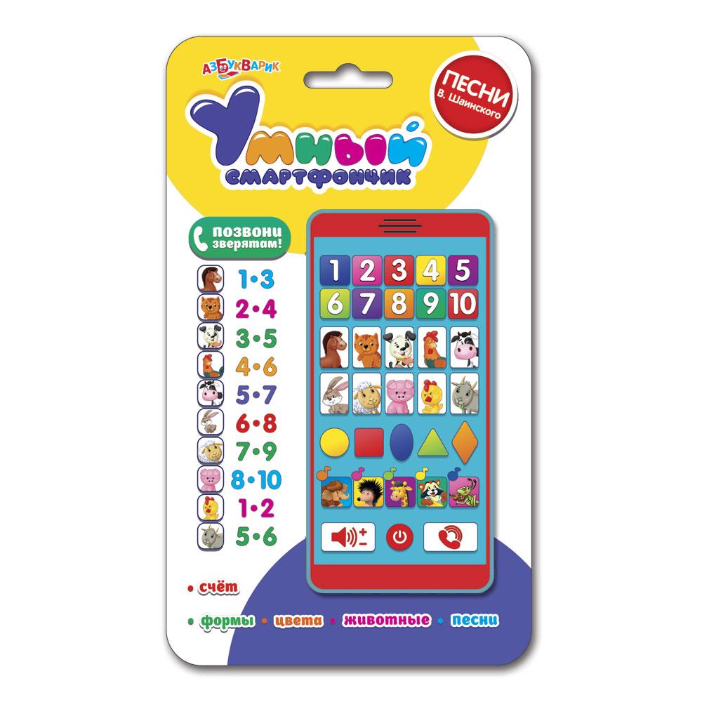 Интерактивная игрушка - «Умный смартфончик»Планшеты, Электронные книги и плакаты<br>Интерактивная игрушка - «Умный смартфончик»<br>