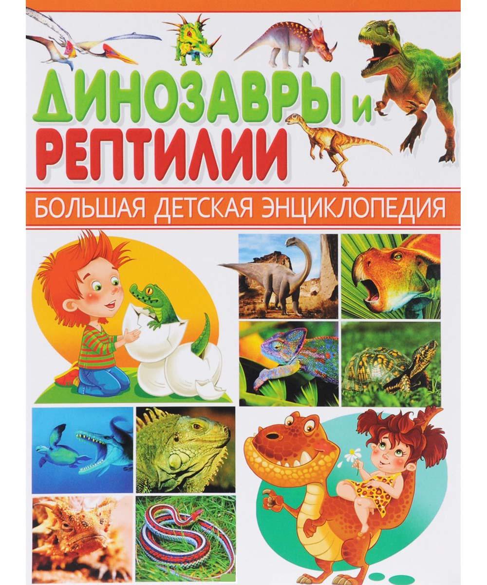 Энциклопедия Большая детская - Динозавры и рептилииДля детей старшего возраста<br>Энциклопедия Большая детская - Динозавры и рептилии<br>