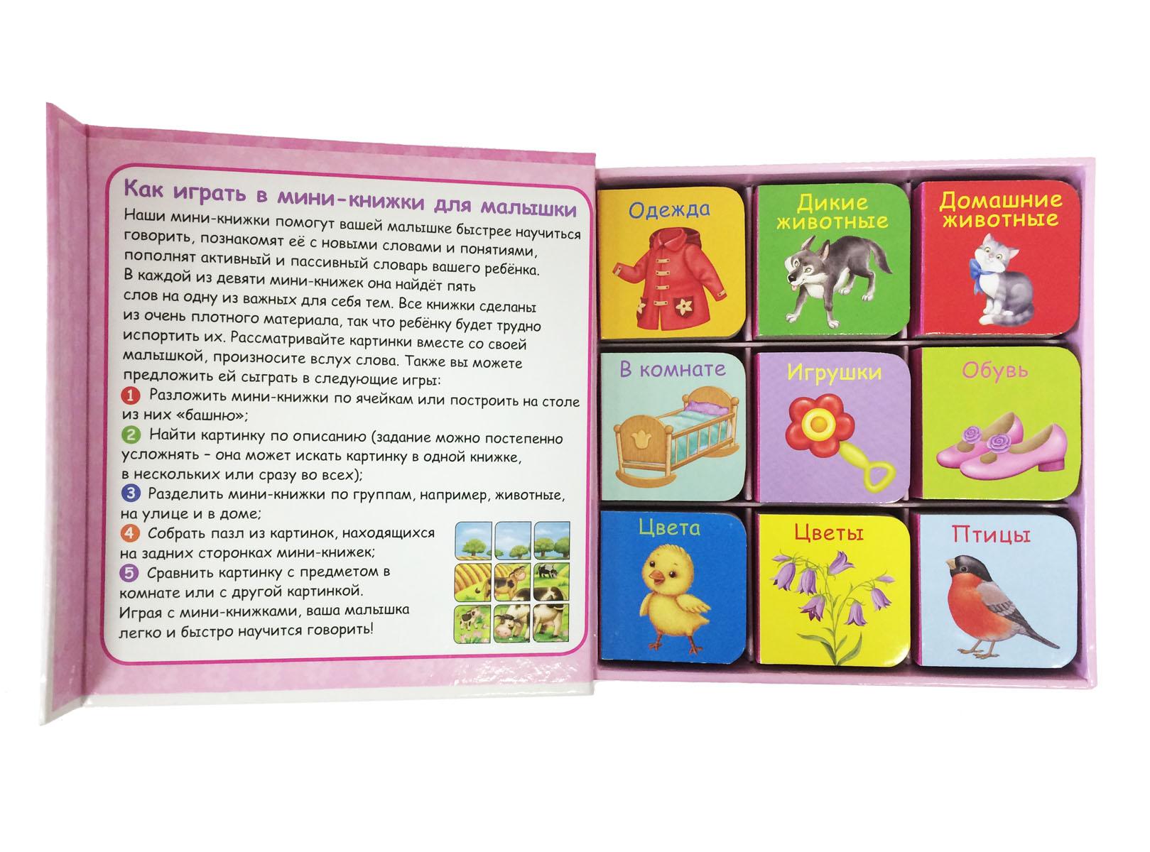 Как сделать страницу в книжке малышке