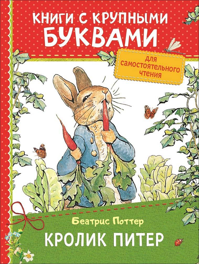 Купить Книга из серии ККБ – Кролик Питер, Росмэн