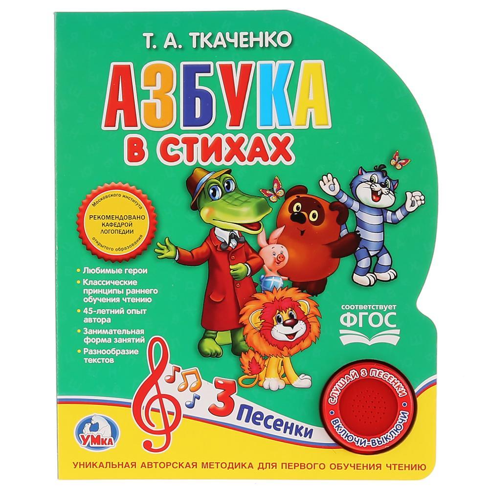 Книга с музыкальной кнопкой - Азбука в стихах Ткаченко, 3 песенки, Умка  - купить со скидкой