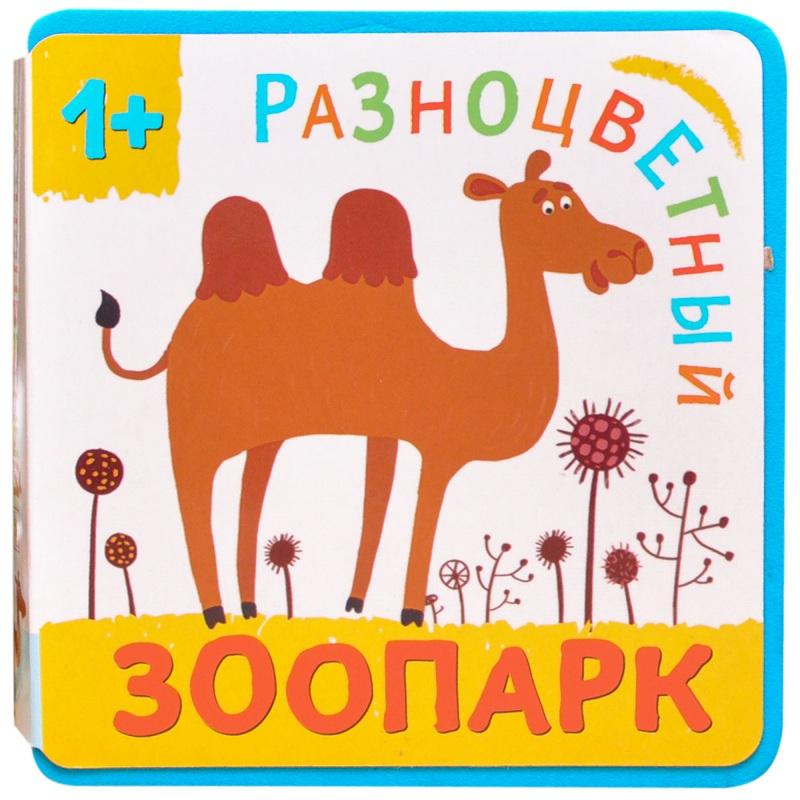 Купить Книжка-игрушка - Разноцветный зоопарк. Верблюд, Мозаика-Синтез