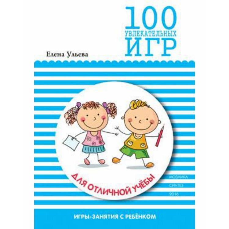 Книга - 100 увлекательных игр для отличной учебы