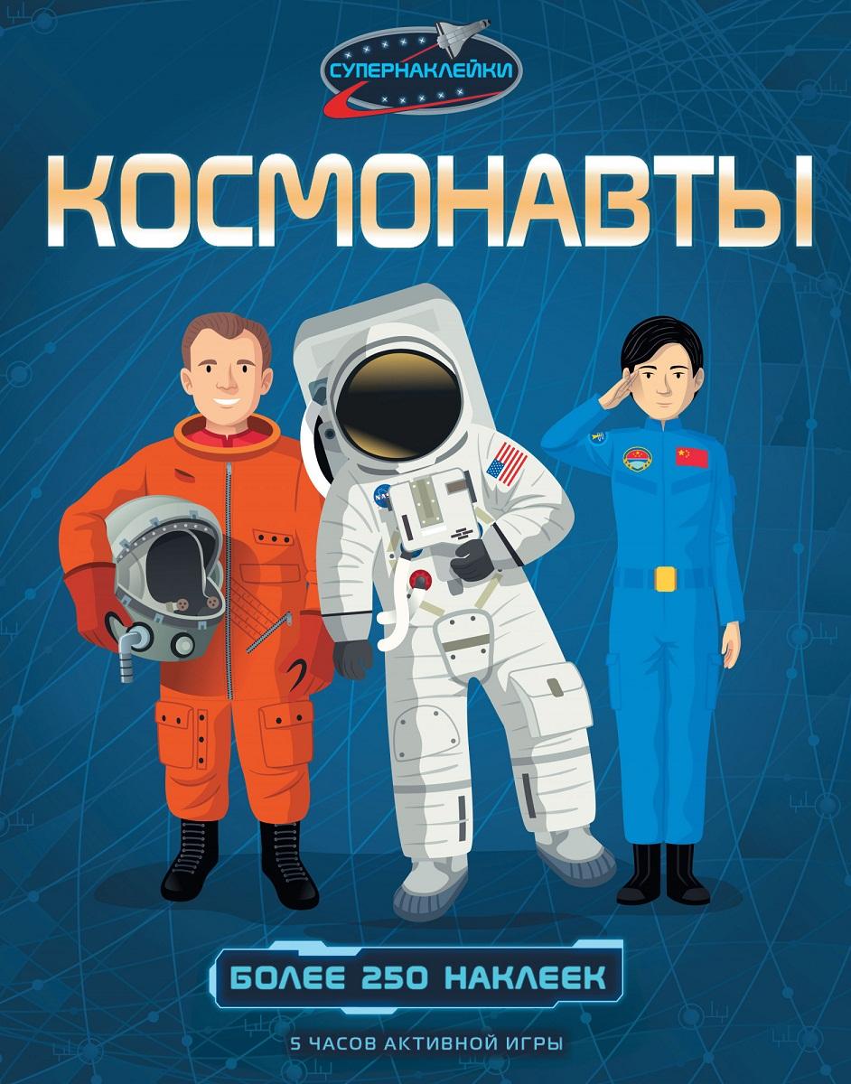 Купить Супернаклейки - Космонавты, Махаон