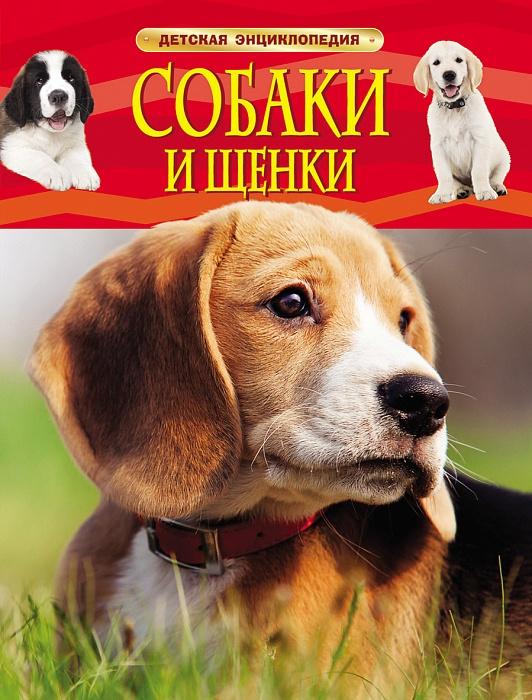 Энциклопедия «Собаки и щенки»Для детей старшего возраста<br>Энциклопедия «Собаки и щенки»<br>