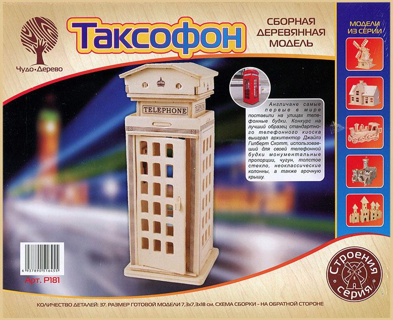 Модель деревянная сборная - ТаксофонПазлы объёмные 3D<br>Модель деревянная сборная - Таксофон<br>